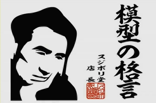 スジボリ堂 模型の格言 その1.avi_000010810.jpg